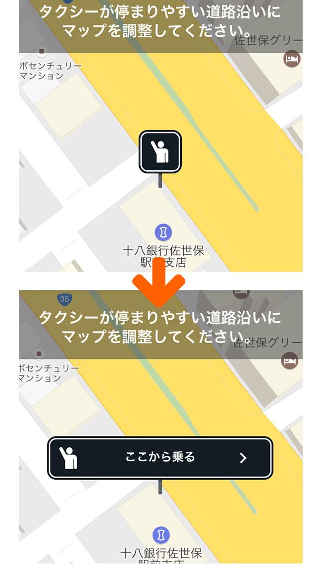 乗車場所の指定