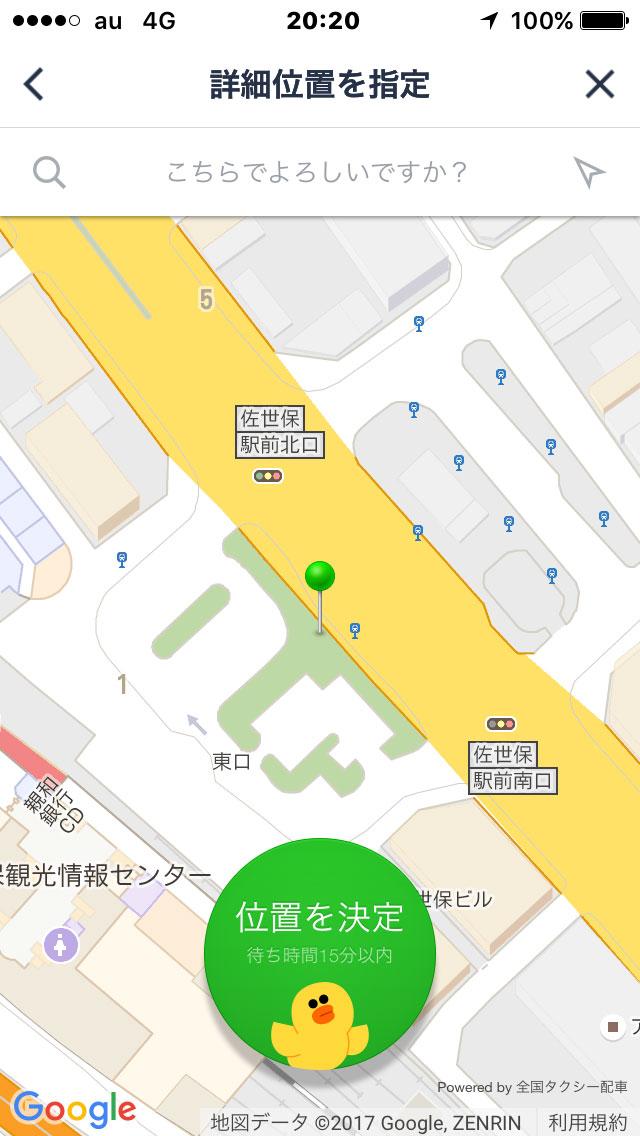 乗車位置(詳細)の指定