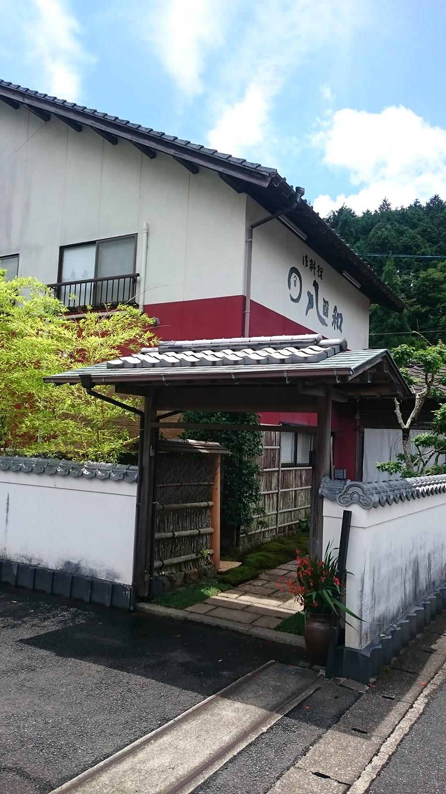 有田の隠れ家