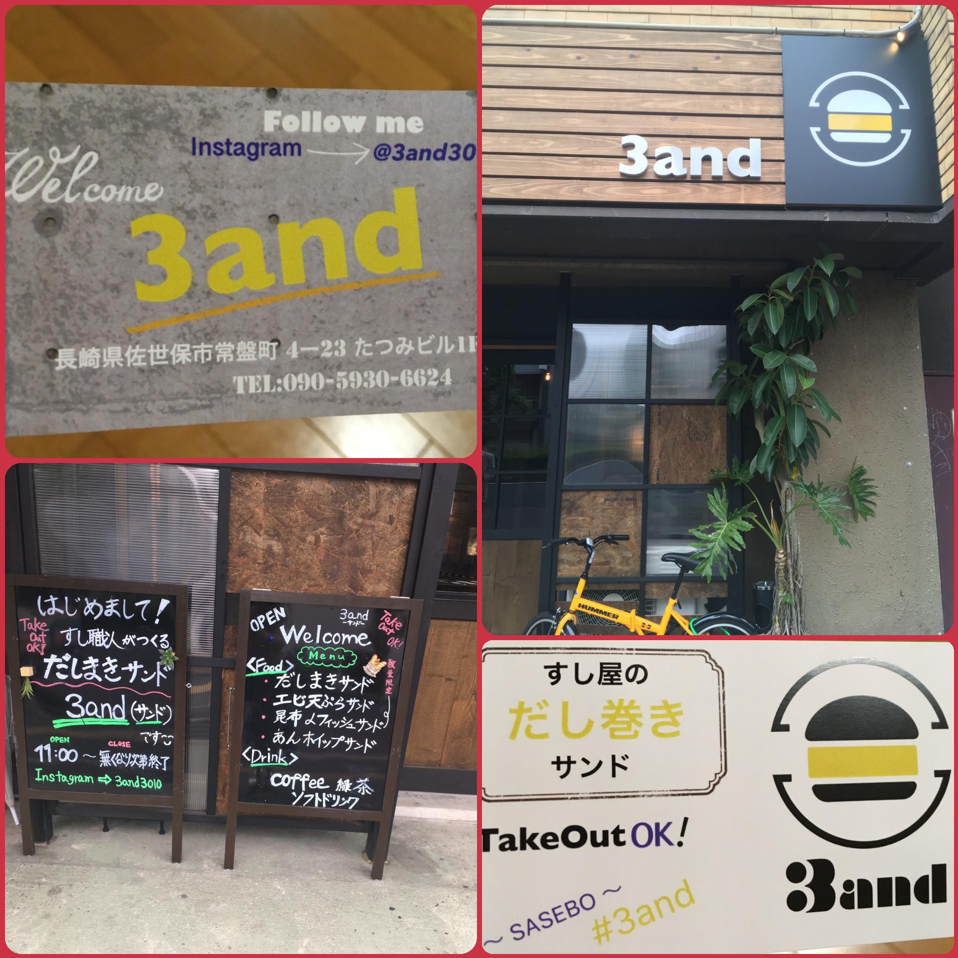 """ラッキーボウル近くにオープン""""3and""""カフェ!"""