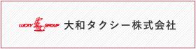 大和タクシー株式会社